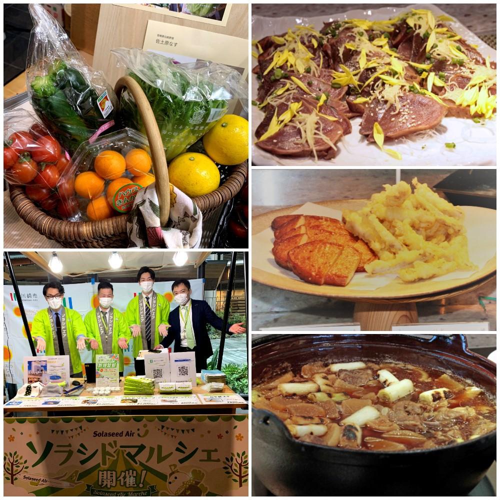 ソラシドマルシェの様子(提供:ソラシドエア)と宮崎料理